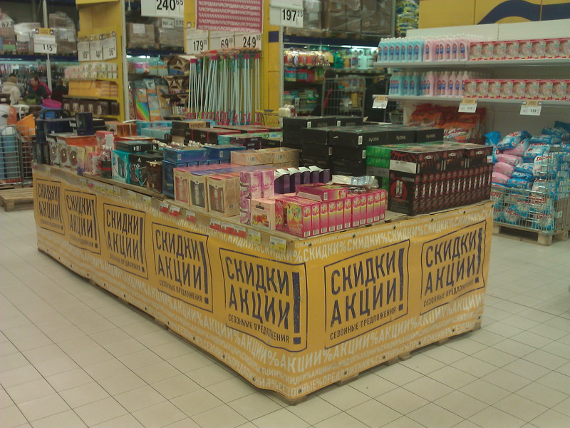 Анти реклама в гипермаркете Лента